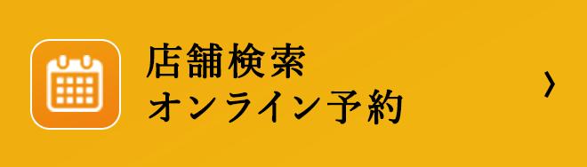 店舗検索オンライン予約