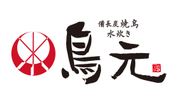 個室・宴会 – 居酒屋(地鶏・串焼き) | 鳥元