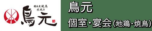 【鳥元】地鶏・焼き鳥の鶏料理専門店[ 個室・宴会 – 居酒屋]